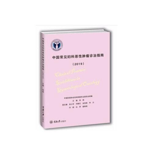中国常见妇科恶性肿瘤诊治指南(2019)