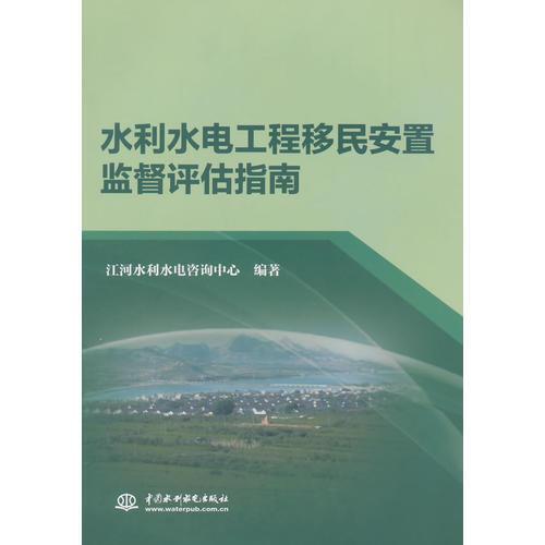 水利水电工程移民安置监督评估指南