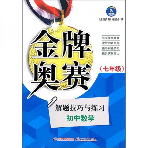 金牌奥赛:中学数学奥赛解题技巧与练习(7年级)