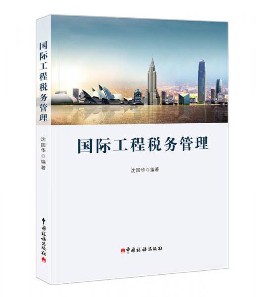国际工程税务管理