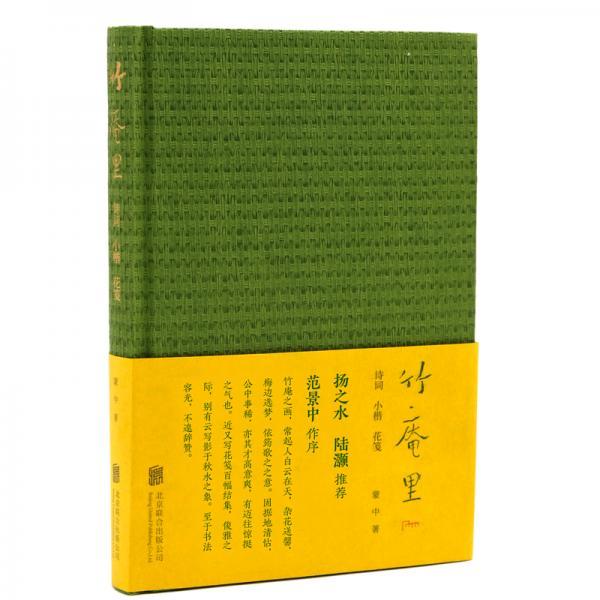 竹庵里:诗词、小楷、花笺
