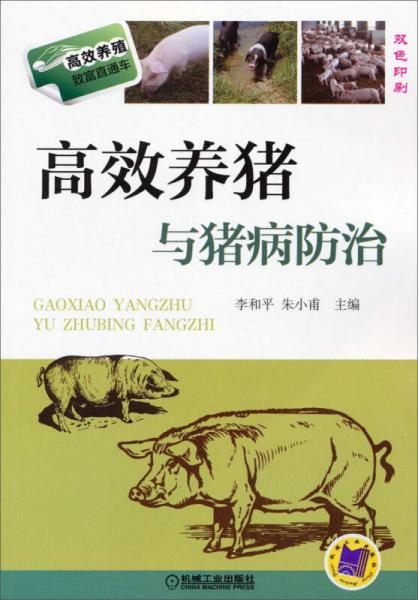 高效养殖致富直通车:高效养猪与猪病防治