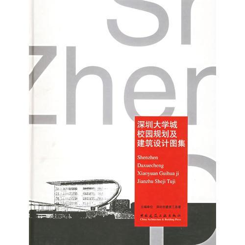 深圳大学城校园规划及建筑设计图集