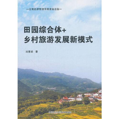 田园综合体+乡村旅游发展新模式