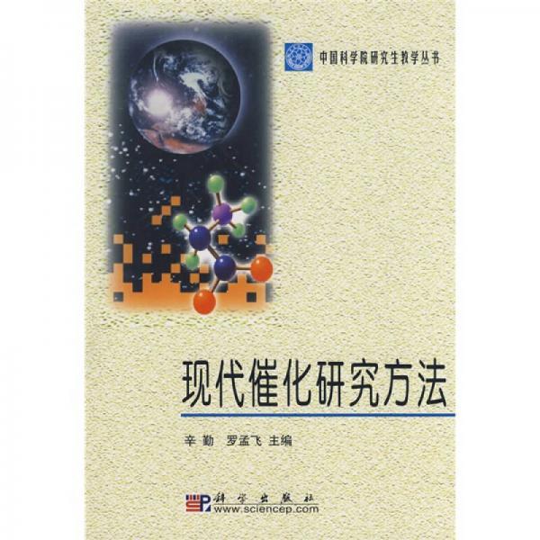 中国科学院研究生教学丛书:现代催化研究方法