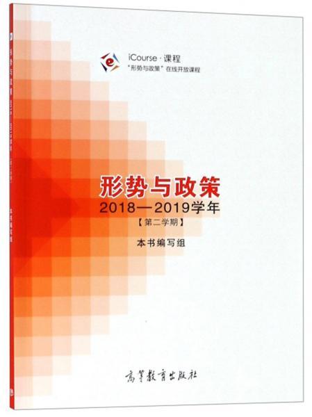 形势与政策(2018-2019学年第二学期)