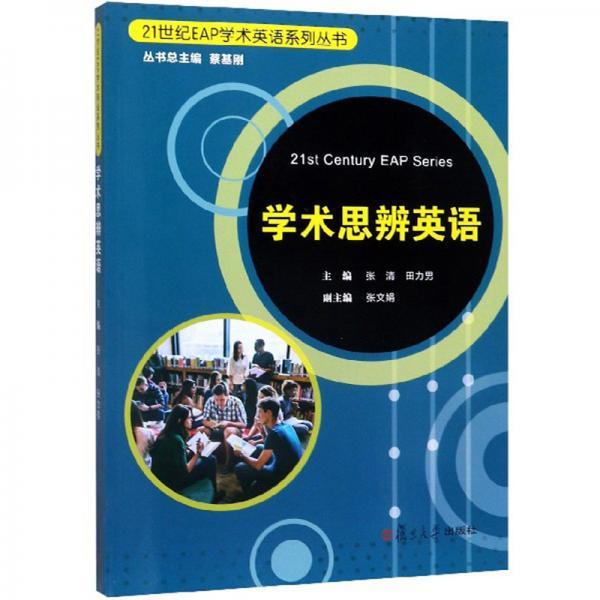 学术思辨英语(附词汇手册)/21世纪EAP学术英语系列丛书