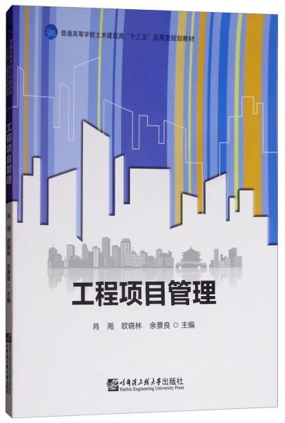 """工程项目管理/普通高等学校土木建筑类""""十三五""""应用型规划教材"""
