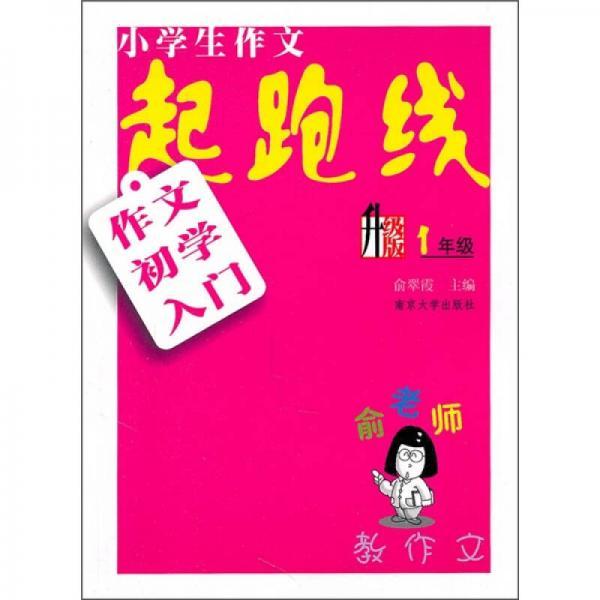 小学生作文起跑线:作文初学入门(1年级)(升级版)