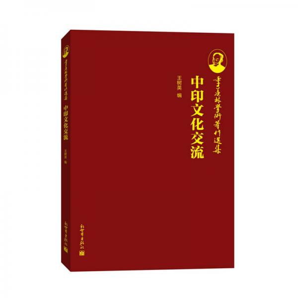 季羡林学术著作选集:中印文化交流