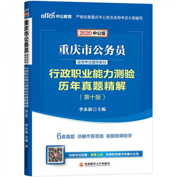 中公教育2020重庆市公务员录用考试教材:行政职业能力测验历年真题精解