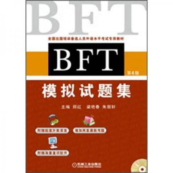 全国出国培训备选人员外语水平考试专用教材:BFT模拟试题集(第4版)