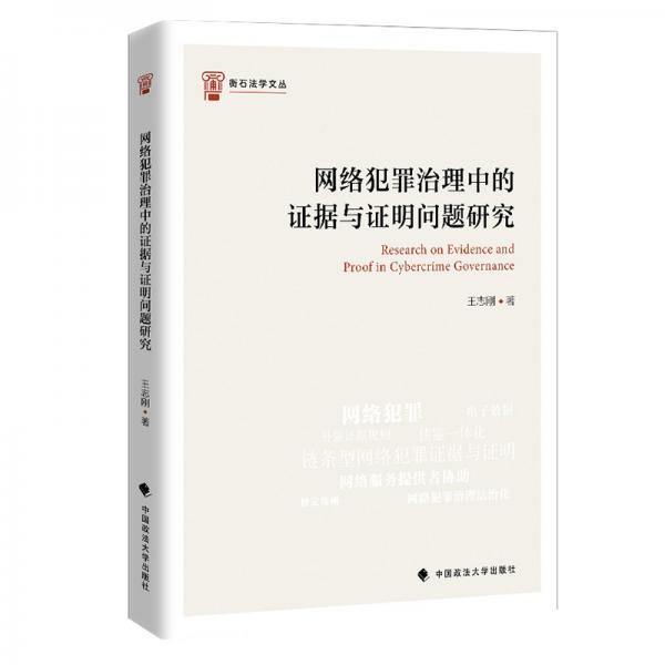 网络犯罪治理中的证据与证明问题研究王志刚法律实务互联网犯罪社科专著中国政法大学出版社