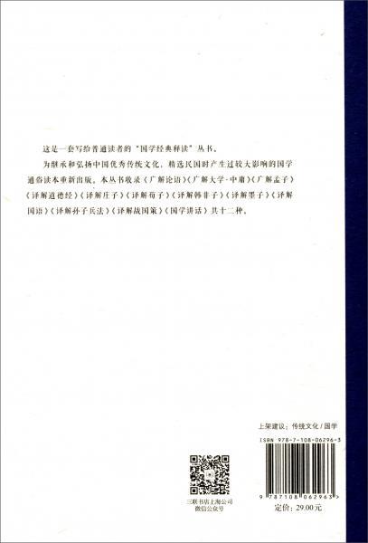国学经典释读:译解国语