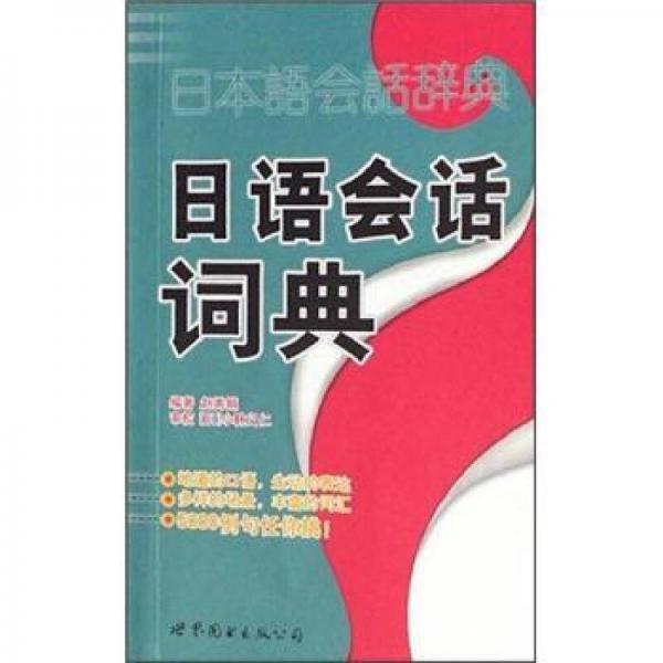 日本语会话辞典:日语会话词典