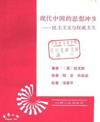 现代中国的思想冲突-民主主义与权威主义