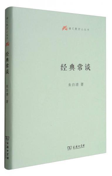 语文教师小丛书:经典常谈