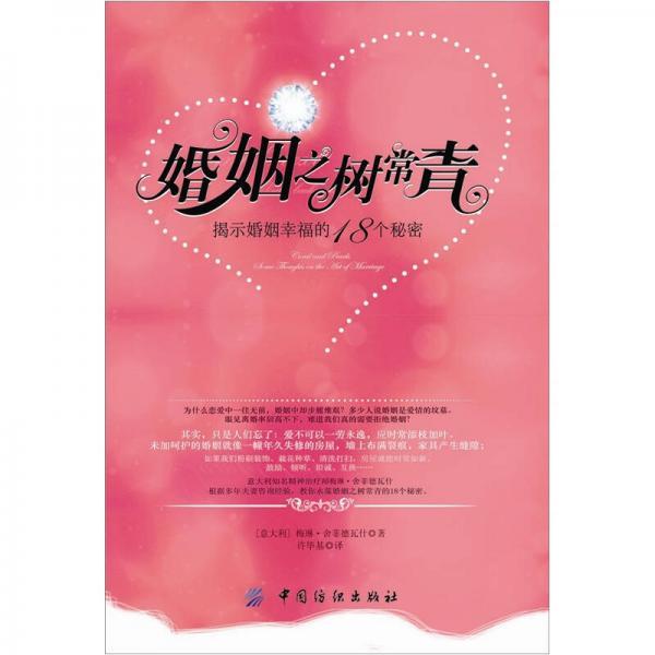婚姻之树常青:揭密婚姻幸福的18个秘密