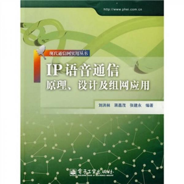 IP语音通信原理、设计及组网应用