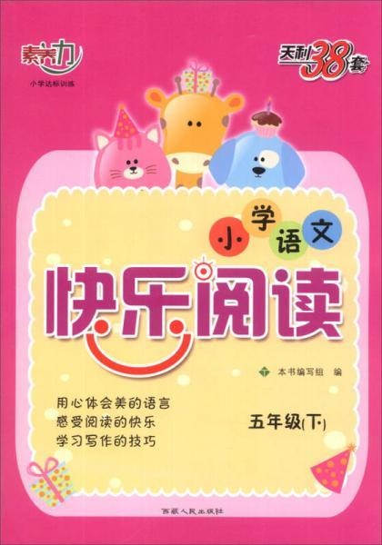 天利38套·小学达标训练:2014小学语文快乐阅读(5年级下)
