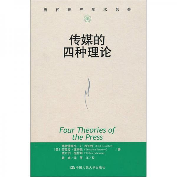 传媒的四种理论