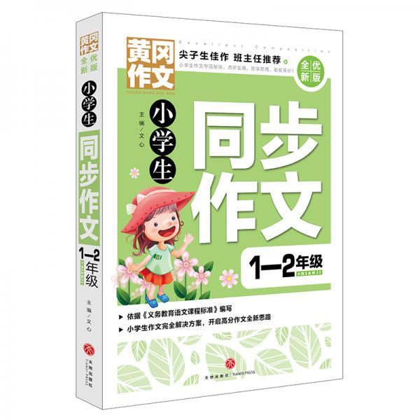黄冈作文全优新版小学生同步作文1-2年级