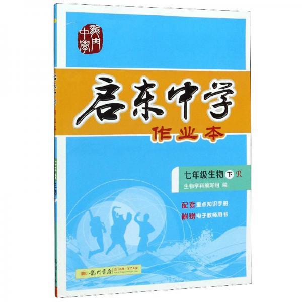 启东中学作业本:七年级生物(下R)