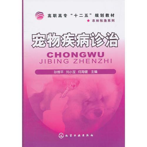 宠物疾病诊治(孙维平)