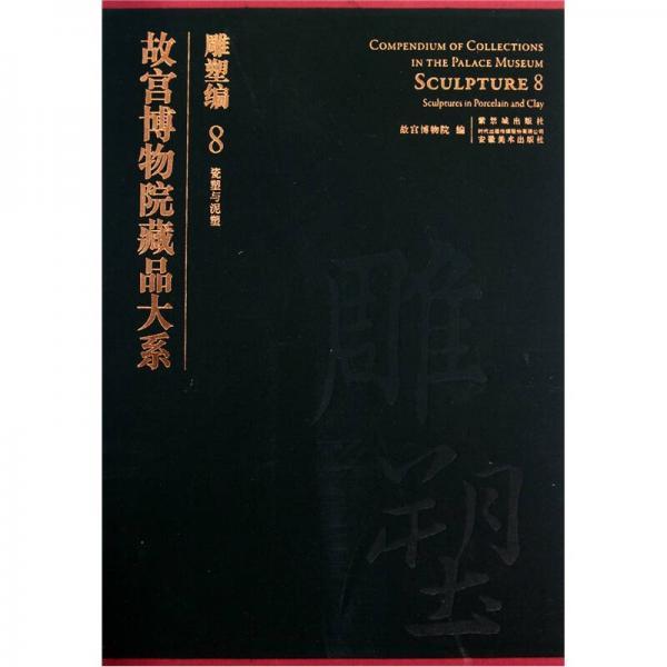 故宫博物院藏品大系:雕塑编8(瓷塑与泥塑)
