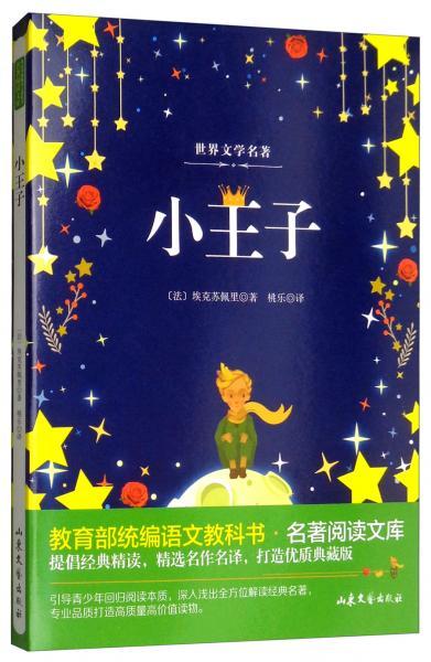 小王子/教育部统编语文教科书·名著阅读文库