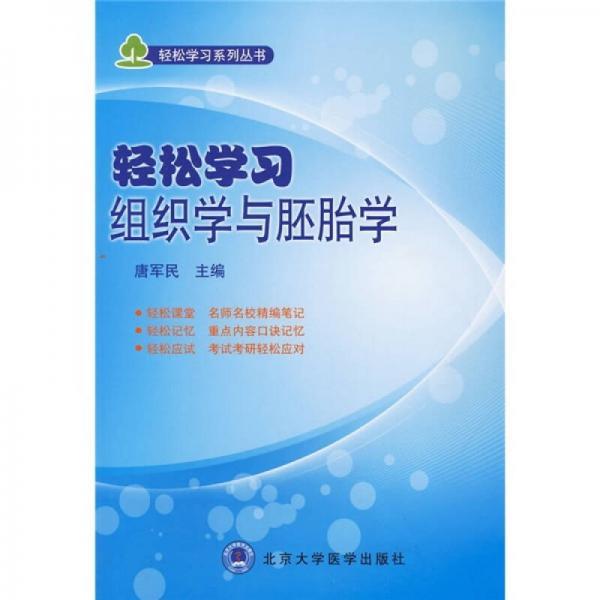 轻松学习组织学与胚胎学