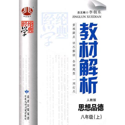 思想品德八年级(上):(人教版)教材解析(2011.5印刷)