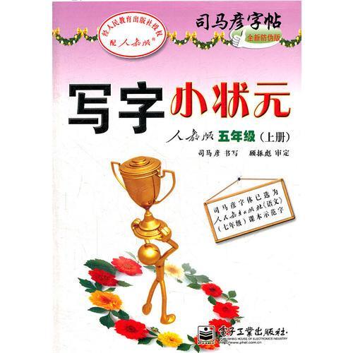 写字小状元人教版五年级(上册)