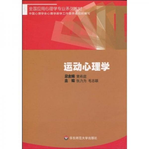 全国应用心理学专业系列教材:运动心理学
