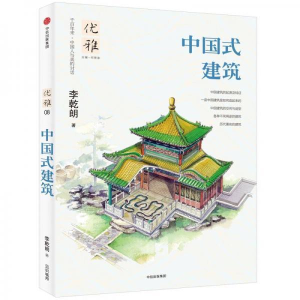 优雅08:中国式建筑
