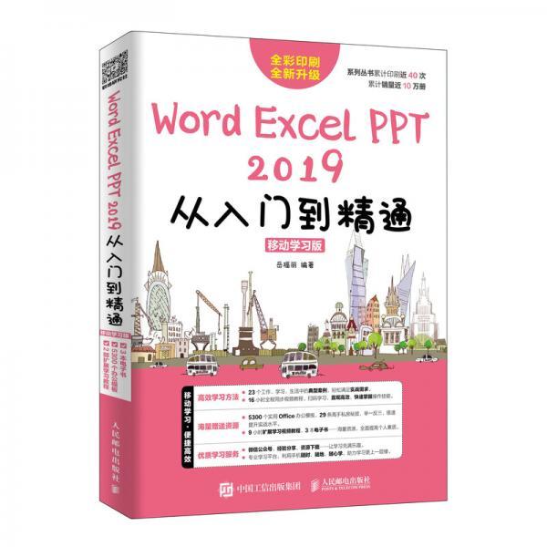 Word/Excel/PPT2019从入门到精通移动学习版