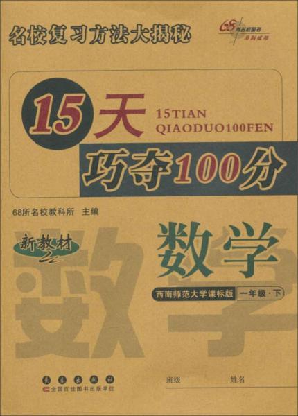68所名校图书 15天巧夺100分(西南师范大学课标版)数学.1年级.下册
