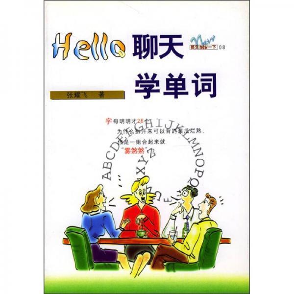 Hello聊天学单词