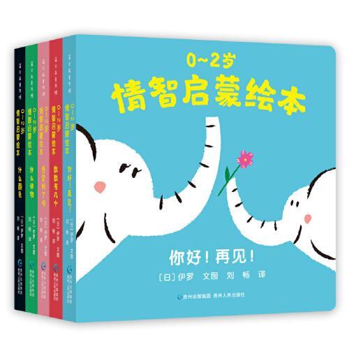 0~2岁情智启蒙绘本(全5册)
