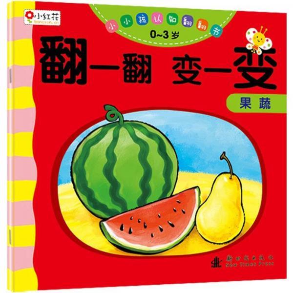 邦臣小红花·翻一翻变一变:果蔬(0-3岁)