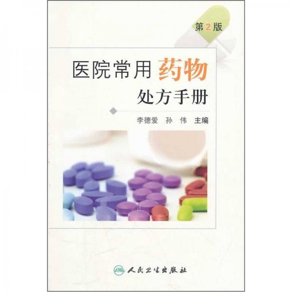 医院常用药物处方手册(第2版)