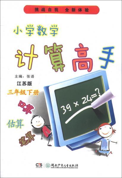 小学数学计算高手:3年级(下册)(江苏版)
