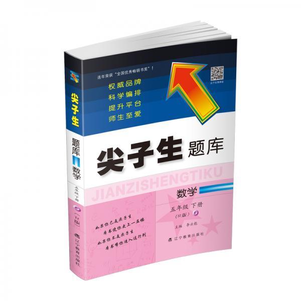 2020春尖子生题库系列--数学五年级下册(人教版)(R版)