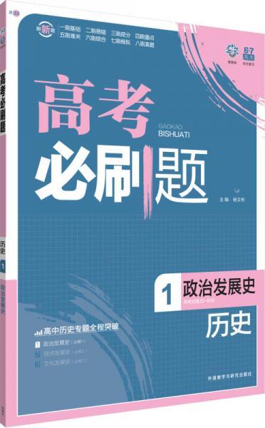 理想树 高考必刷题 2016历史 1 政治发展史