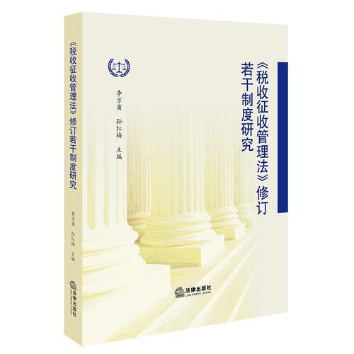 《税收征收管理法》修订若干制度研究