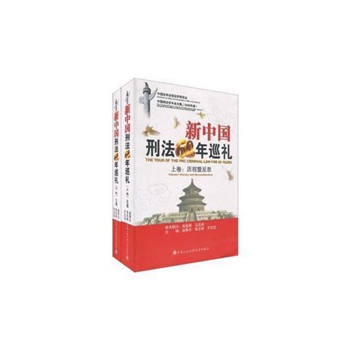新中国刑法60年巡礼(上下)