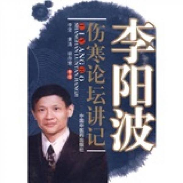 李阳波伤寒论坛讲记