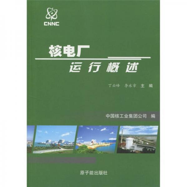 核电厂运行概述