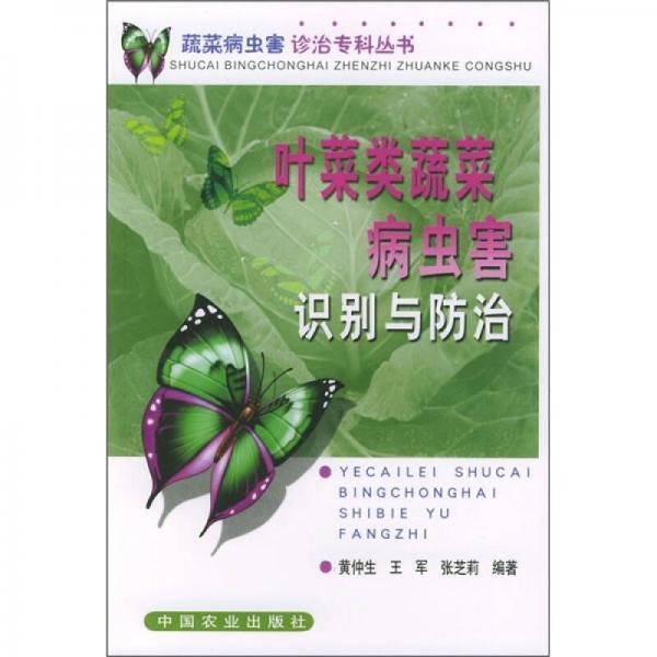 叶菜类蔬菜病虫害识别与防治