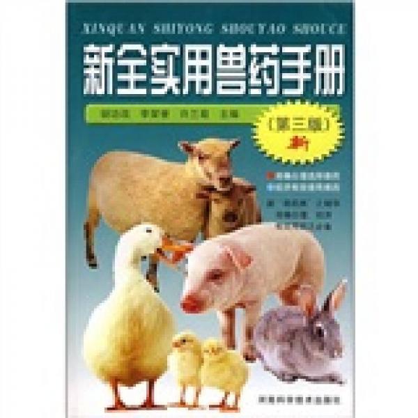 新全实用兽药手册(第3版)